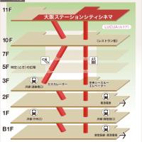 大阪ステーションシネマ